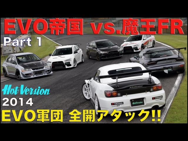 エボ帝国vs.魔王FR チューニングEVO 全開アタック!!【Best MOTORing】2014