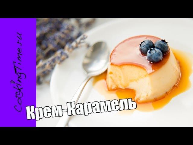 КРЕМ - КАРАМЕЛЬ - нежный ванильный крем и карамельный соус рецепт вкусный десерт Crème Caramel