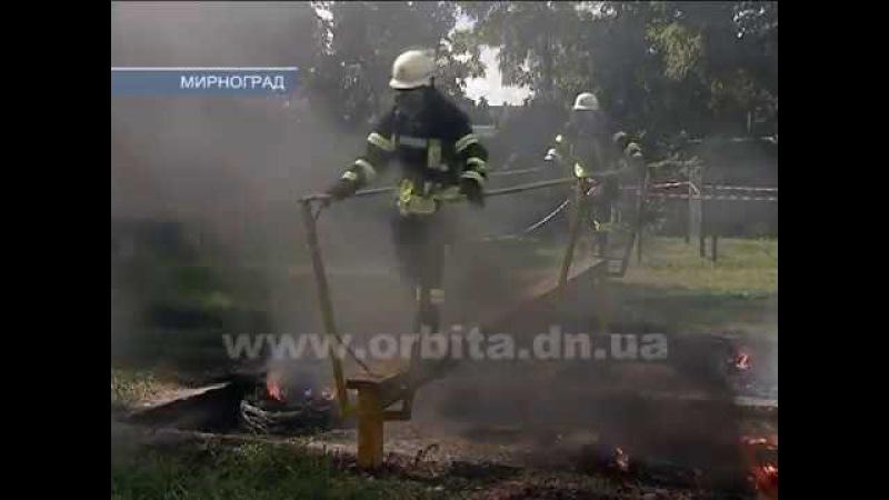 Обласні змагання рятувальників пройшли в Мирнограді