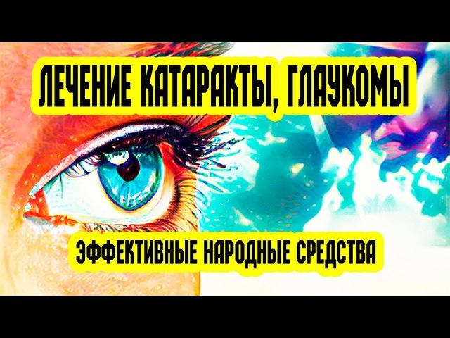 Лечение катаракты. Лечение глаукомы. Народные средства
