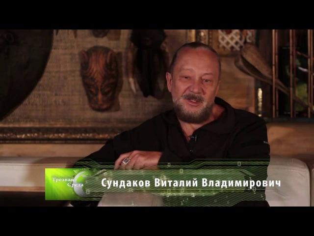 Виталий Сундаков - О трезвой традиции славян. Правда об алкоголе. 24 мая 2016
