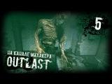Outlast Прохождение #5 - Побег от доктора (18+)