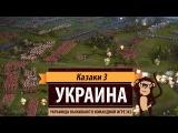 Украина в командной игре 3х3 в