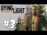 Dying Light кооп #3 - Знакомство с Раисом (нарезка, смешные моменты, баги)