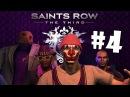 Saints Row The Third кооп 4 - Асфальт на мосту, Клуб извращенцев, Анхель