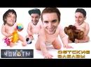 Шоу «Идиоты» - Детские забавы