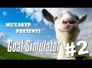 Goat Simulator Симулятор козла - Смешные моменты 2