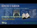 Язык молитвы. Протоиерей Андрей Ткачев