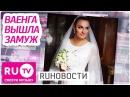 За кого Елена Ваенга вышла замуж - RUНовости
