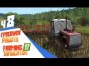 Грязная работа ч8 Farming Simulator 2017