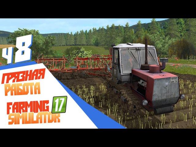 Грязная работа - ч8 Farming Simulator 2017