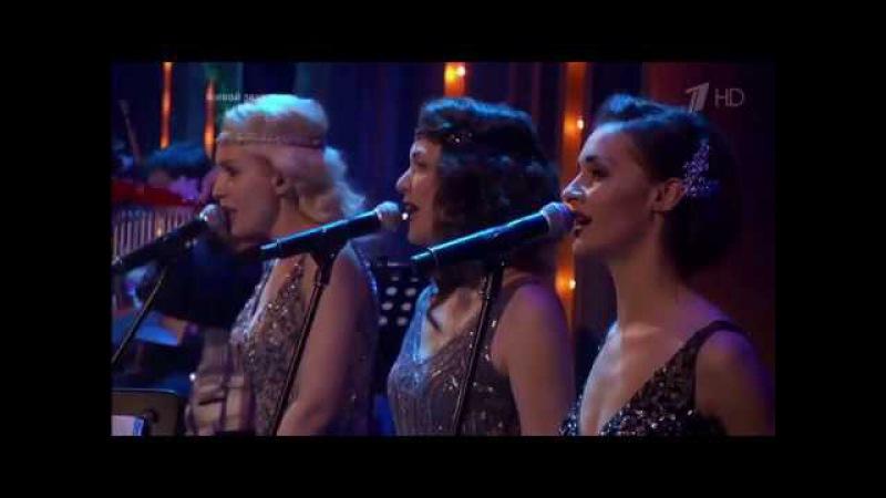 Глеб Матвейчук — «Ах, какая женщина!» Три аккорда