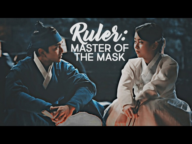 Ruler: Master of the Mask (군주-가면의 주인) MV | D O W N.