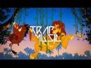The Lion King - Hakuna Matata (RemixManiacs Trap Remix)