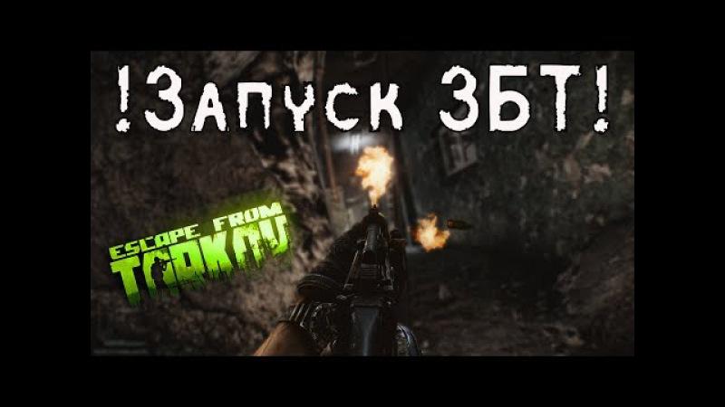 Закрытый бета-тест стартовал! Смотрим!! Запись СТРИМА / Escape from Tarkov BETA