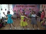 Танец мам на выпускном (стиляги) в дс