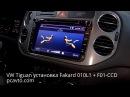 VW Tiguan установка магнитолы на Android Fakard 010L1 и камеры F01 CCD