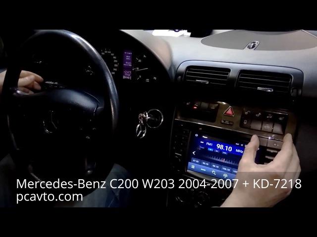 Mercedes-Benz C200 W203 2004-2007 установка магнитолы на Android KD-7218