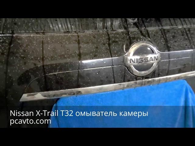 Nissan X-Trail T32 омыватель камеры заднего вида