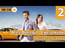 2 серия. Ates Bocegi / Светлячок русские субтитры