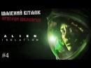 Вечірній стрім. Alien: Isolation. Пригоди шаленої школярки. [4]