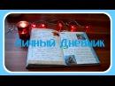 Мой Личный Дневник №8 / Обновления