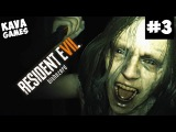 СТРИМ Resident evil 7 Biohazard - УЖАС НА КРАЮ НОЖА