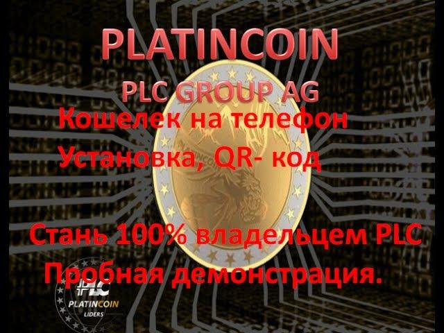 PLATINCOIN Кошелек на телефон установка QR-кода Стань 100% владельцем PLC