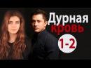 Дурная Кровь 1,2 серия - Захватывающая мелодрама про борьбу добра и зла! русские ...