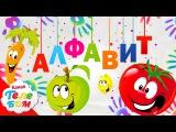 Учим алфавит про фрукты и овощи. Развивающие мультфильмы Азбука для самых мален ...