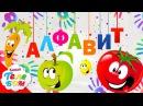 Учим алфавит про фрукты и овощи. Развивающие мультфильмы Азбука для самых маленьких