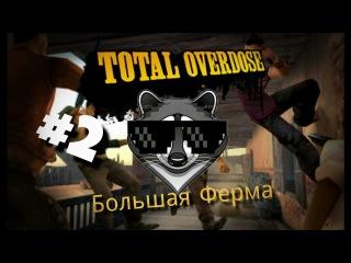 прохождение Total Overdose | часть 2 | Большая ферма