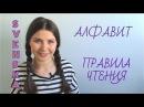 Шведский язык: алфавит и правила чтения 4