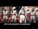 ТОП 5 ЛИТЕРАЛОВ Assassin's Creed Бонус в конце)