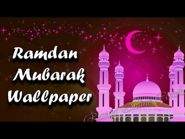 Momino Ramazan Ka Mah-e-Mubarak | Ramadan Quotes - Amazing Islamic Ramadan Quotes