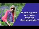 Как сплотить небольшую толику видео на одно во Camtasia Studio 0