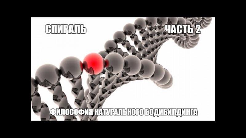 ФИЛОСОФИЯ Натурального БОДИБИЛДИНГА - СПИРАЛЬ - ЧАСТЬ 2