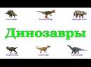 Динозавры. Развивающее видео для детей