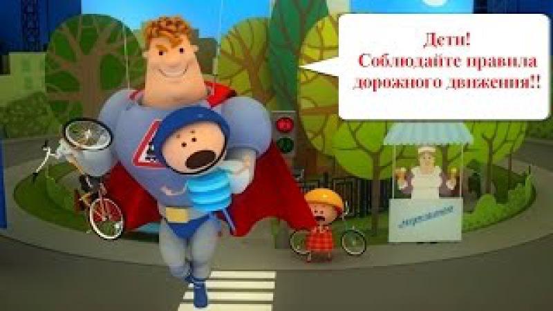 Аркадий Паровозов Спешит на помощь все серии сразу Правила дорожного движения Сборник 3