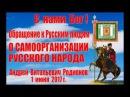 Обращение к Русским людям О САМООРГАНИЗАЦИИ РУССКОГО НАРОДА Андрей Витальевич