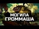 Где похоронен Громмаш World of Warcraft