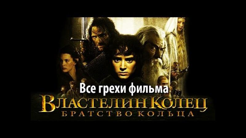 Все грехи фильма Властелин колец: Братство кольца