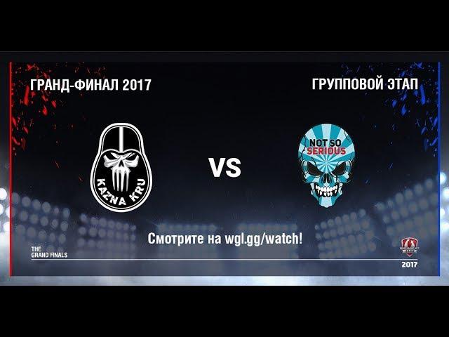 Kazna Kru против Not So Serious День 1 Плей офф Гранд финал 2017