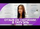 Отзыв об обучении в Татуэль | Школа-студия Ксении Гефтер Москва