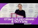 Татуэль Москва | Отзывы об обучении в школе-студии Ксении Гефтер