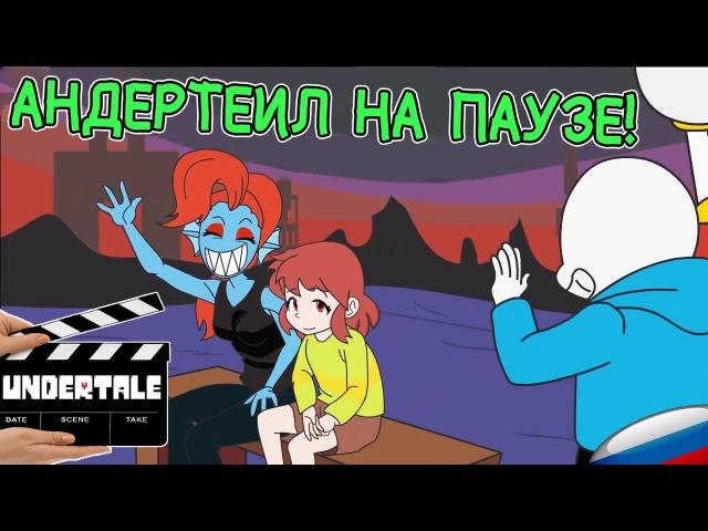 Андертеил НА ПАУЗЕ RUS