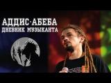 Аддис-Абеба. Дневник музыканта. Спецвыпуск.