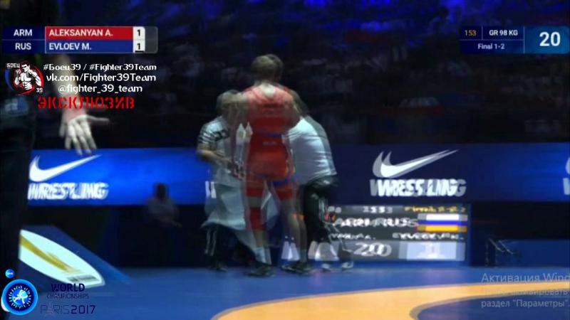 A. ALEKSANYAN (ARM) df. M. EVLOEV (RUS) by VPO1, 3-1 GR - 98 kg / Чемпионат мира по греко-римской борьбе /