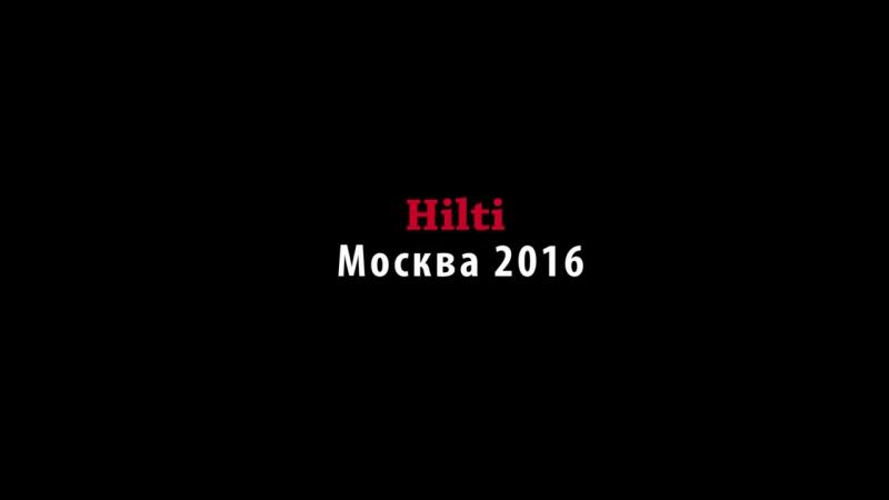 НОВИНКИ Hilti 2016.Конференция партнеров Хилти. Москва .hilti Bx-3