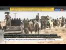 Новости на Россия 24 Завершилась самая долгая блокада современности в Дейр эз Зора начались уличные бои